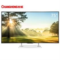 长虹 75J2000 75英寸4K超高清数字一体智能商用大屏液晶电视