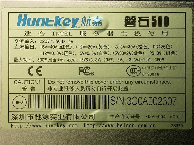 航嘉磐石500电源产品图片4(4/20)
