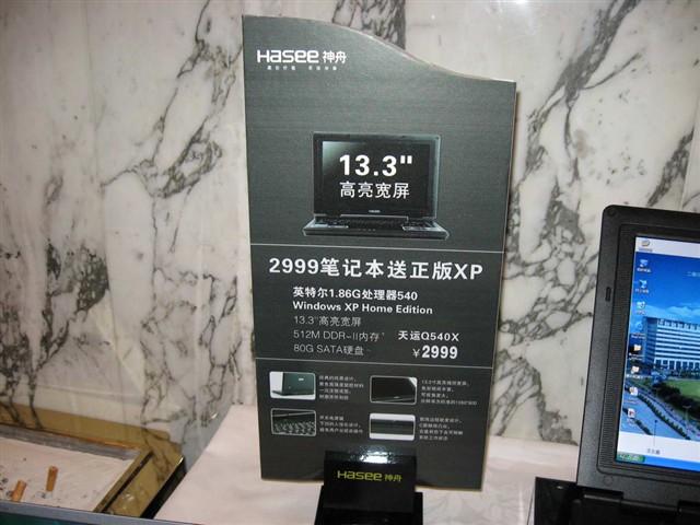 神舟天运Q540X笔记本产品图片28