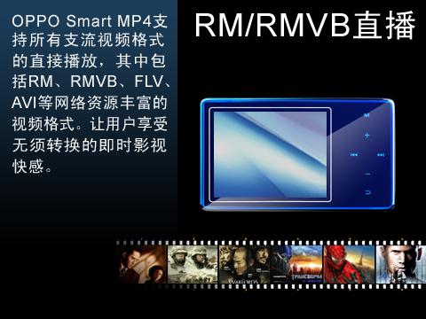 OPPOS9 MP4产品图片31
