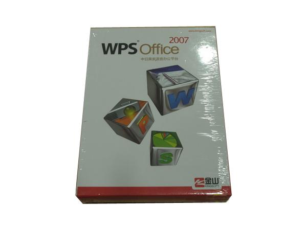 office办公软件2007_金山WPS Office 2007(个人版)办公软件产品图片1-IT168