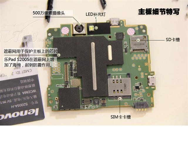 联想s2005拆机图片9-it168