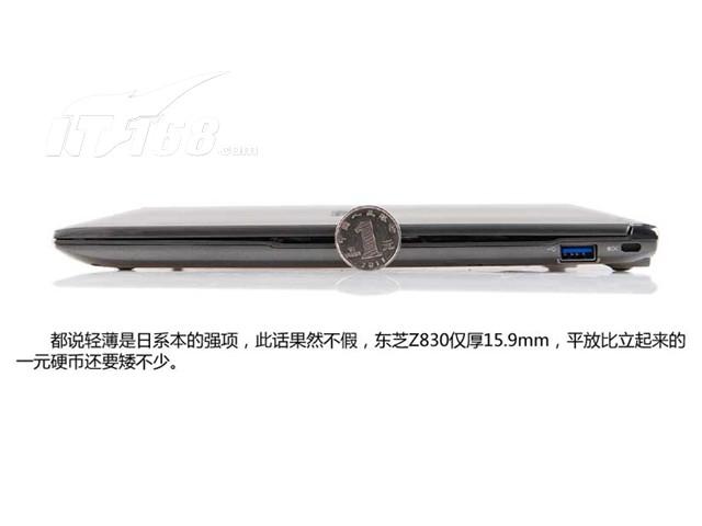 东芝portege z830 k02s 评测图片3 it168