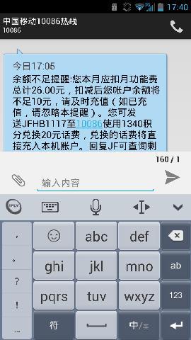 中国移动m701 3g手机(沙鸥灰)td-scdma/gsm移动定制机短信界面图片图片