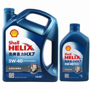 壳牌喜力汽车机油润滑油 半合成蓝壳hx7 4l 1l润滑油产品图片1(1/1)