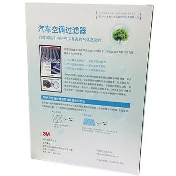 3m空调滤清器 过滤器 滤芯 北京现代伊兰特悦动2006-2008款 单效滤清