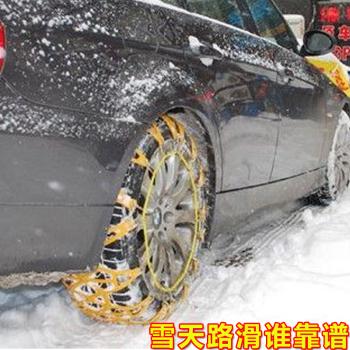 雪路安新款汽车轮胎防滑链 天籁 皇冠 凯美瑞 雅阁 奥迪 标志408应急高清图片
