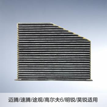 尚酷 新甲壳虫 空调滤芯 空调 新帕萨特/途安/途观不含活性碳滤清器