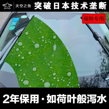 s503福特专用雨刷经典福克斯雨刮器