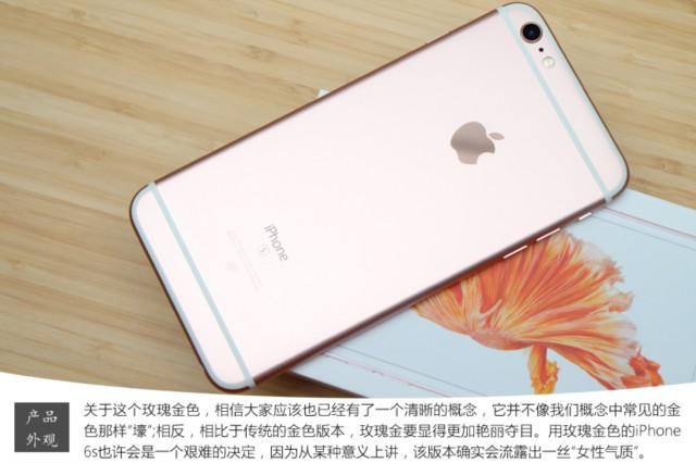 苹果iPhone6s 16GB 公开版4G手机(玫瑰金)场景图片2( 13 ...