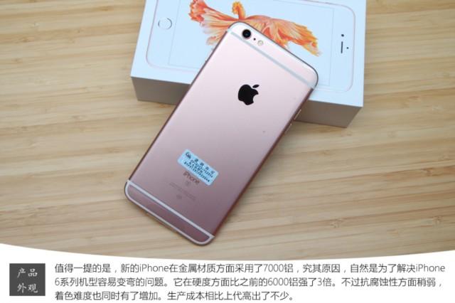 苹果iphone 6s plus 16gb 公开版4g(玫瑰金)场景图片13