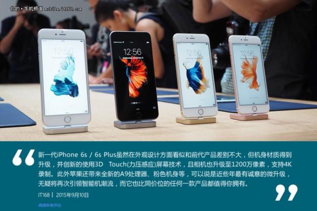 苹果iPhone6s 16GB 港版(玫瑰金)现场图片8( 14 /79)