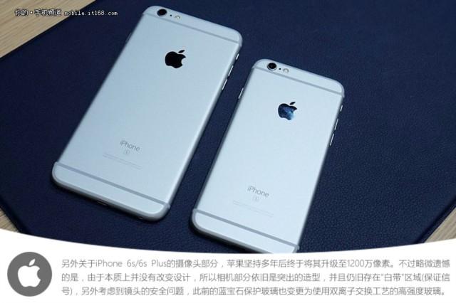 苹果iphone 6s plus 16gb 公开版4g(金色)对比图片5