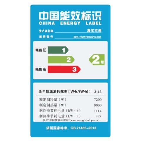 海尔KFR-72LW/09UCP22AU1 3匹 变频 智能 除PM2.5  冷暖 二级 节能 圆柱柜式空调空调产品图片4