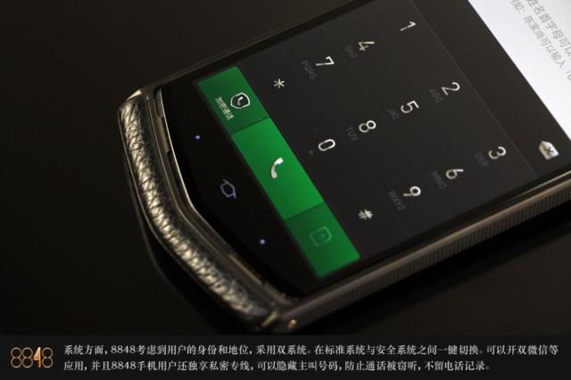 8848钛金手机m3 尊享版开箱图片16