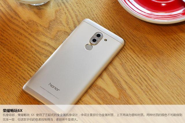 荣耀畅玩6X 4GB+64GB 全网通尊享版 铂光金开箱图片6