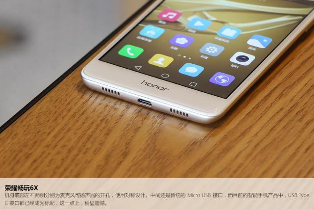荣耀畅玩6X 4GB+64GB 全网通尊享版 铂光金开箱图片8