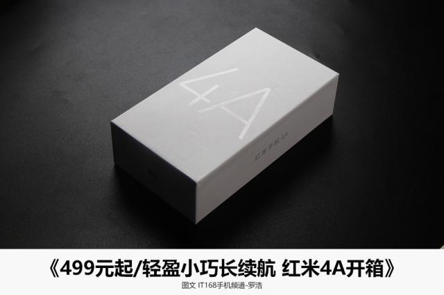 小米红米4 2GB+16GB 全网通 金色开箱图片1