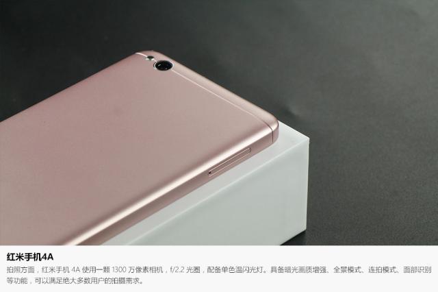 小米红米4 2GB+16GB 全网通 金色开箱图片7
