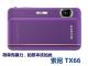 索尼 TX66 数码相机 紫色(1820万像素 3.3英寸触摸屏 5倍光学变焦 26mm广角)
